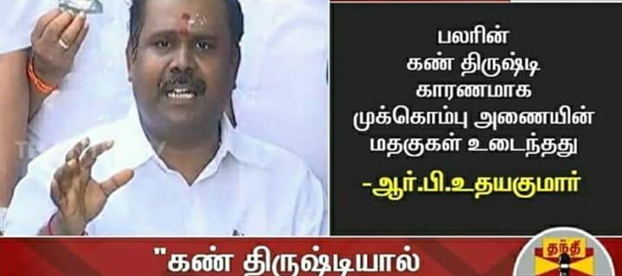 Just like 'Thermocol', Another Silly remark from a Tamil Nadu Minister... Netizens Troll